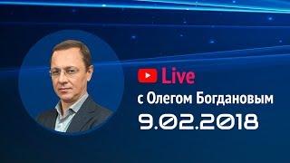 Teletrade Live 9.02.2018 с Олегом Богдановым (Teletrade, Телетрейд)