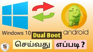 Download Install Android Os In Laptop Pc In Tamil Sketch Cad MP3