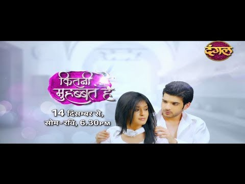 Kitni Mohabbat Hai  || New TV Show Promo || From14 December Mon-Sun @6:30 PM On #Dangal TV Channel