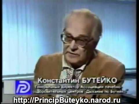 Дыхание по методу К.П. Бутейко