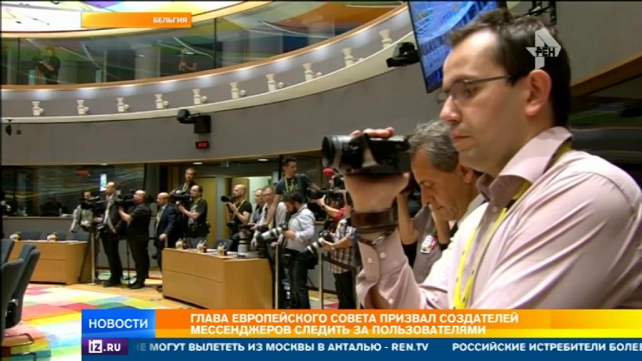 Глава ЕС призвал создателей мессенджеров следить за пользователями