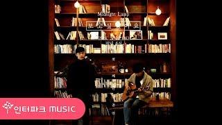 [Live] 미드나잇램프 - 오늘은 말해야겠어요 (Feat. 남현섭) - Stafaband