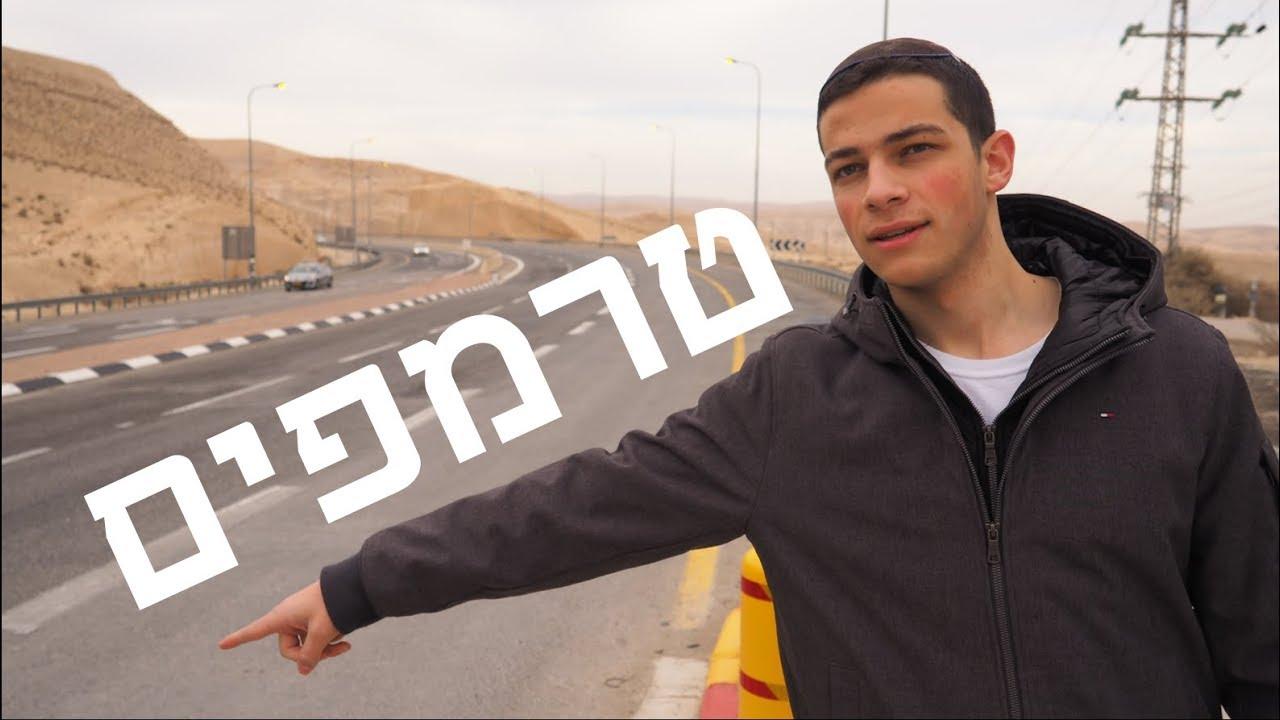 טרמפים - שמואל אלמליח