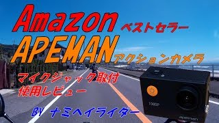 APEMANアクションカメラ マイクジャック取り付けレビュー ヘルメットマウント作成  Amazonベストセラー ♯014【モトブログ】ナミヘイライダー thumbnail