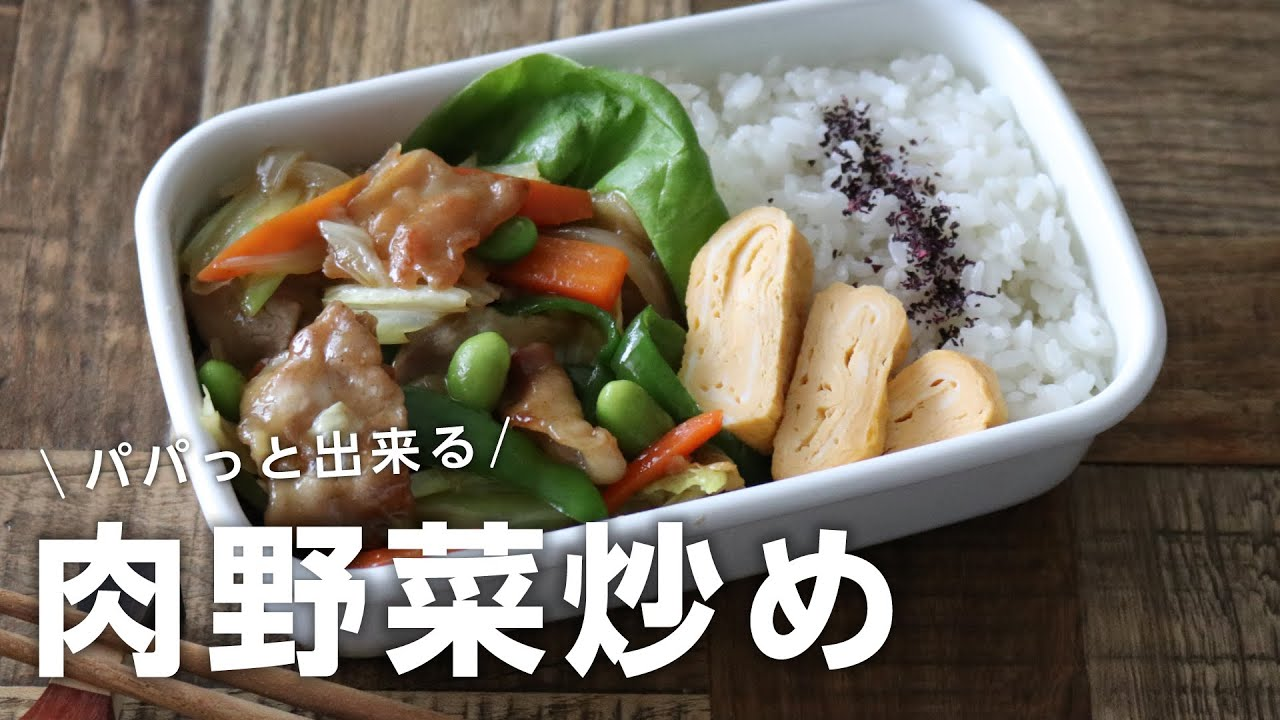 【お弁当作り】パパっと簡単な肉野菜炒め弁当bento#662