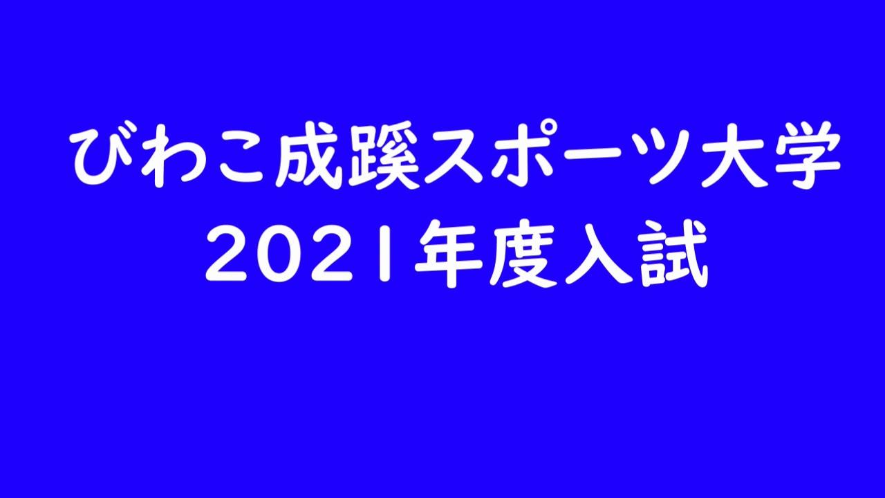 大学 大阪 入試 成蹊