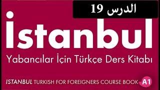 سلسلة كتاب اسطنبول لتعلم اللغة التركية A1 - الدرس التاسع عشر