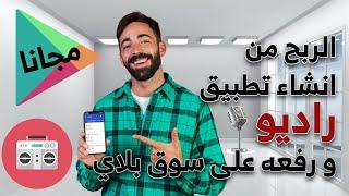 انشاء تطبيق راديو بدون اي برمجة و رفعه علي جوجل بلاي مجانا screenshot 5