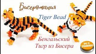 Тигр из Бисера Мастер Класс для начинающих! Животные из Бисера/ Tiger Bead Master Class!