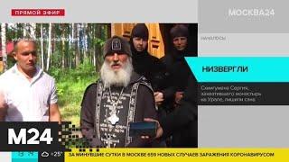 Схиигумена Сергия, захватившего монастырь на Урале, лишили сана - Москва 24