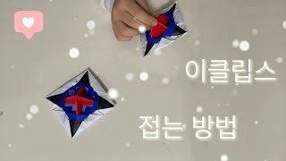 네모아저씨 페이퍼블레이드3 어드밴스 책 - 이클립스 (…