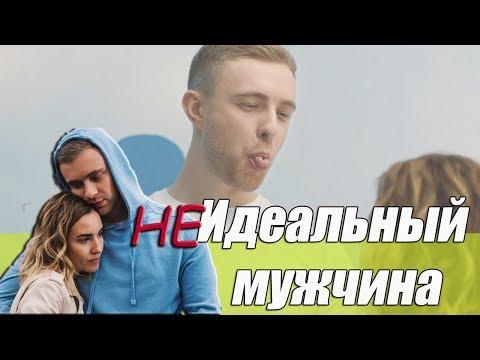 Фильм НЕИДЕАЛЬНЫЙ МУЖЧИНА (2020) I Он может быть личным тренером, поваром, водителем