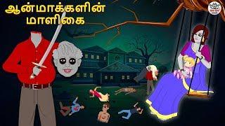 ஆன்மாக்களின் மாளிகை | Tamil Horror Stories | Bedtime Stories | Tamil Fairy Tales | Tamil Stories