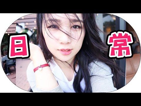【VLOG】我的韓國生活日常(3)  | Mira
