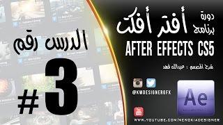 الدرس 3 : شرح خط الزمن وتنسيق الطبقات After Effects CS5