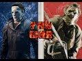 Fan War!!! Leatherface vs Michael Myers