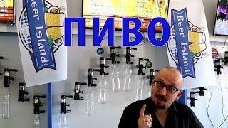 ОСТРОВ ПИВА / BEER ISLAND - Прикольная реклама магазина по трассе Алматы-Капчагай