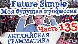 Английская грамматика Часть 135 Моя будущая профессия экономист простое будущее время упражнения