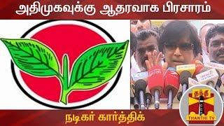 அதிமுகவுக்கு ஆதரவாக பிரசாரம் செய்ய உள்ளேன் - நடிகர் கார்த்திக்   AIADMK    Thanthi TV