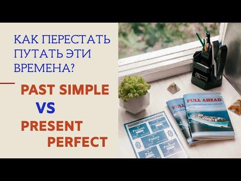 Английский для моряков Past Simple  Present Perfect