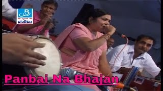 gangasati panbai na bhajan - gujarati bhajan lokgeet songs collection by damyanti bardai