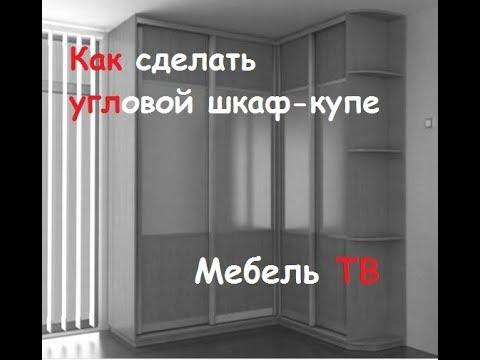 Как сделать угловой шкаф-купе (г-образный угол)