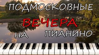 ПОДМОСКОВНЫЕ ВЕЧЕРА на пианино УРОК 19 Разбор Аккорды Пробный видеоурок Как играть Подмосковные вече