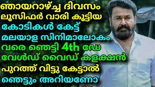 LUCIFER MOVIE 4TH DAY WORLD WIDE BOXOFFICE COLLECTION OUT || RECORD BREAKING || MOHANLAL !!
