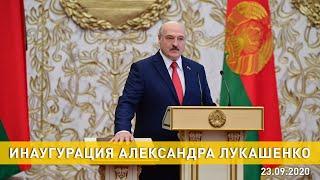 Инаугурация Лукашенко 2020. Вступление в должность Президента Беларуси. Трансляция. Полное видео