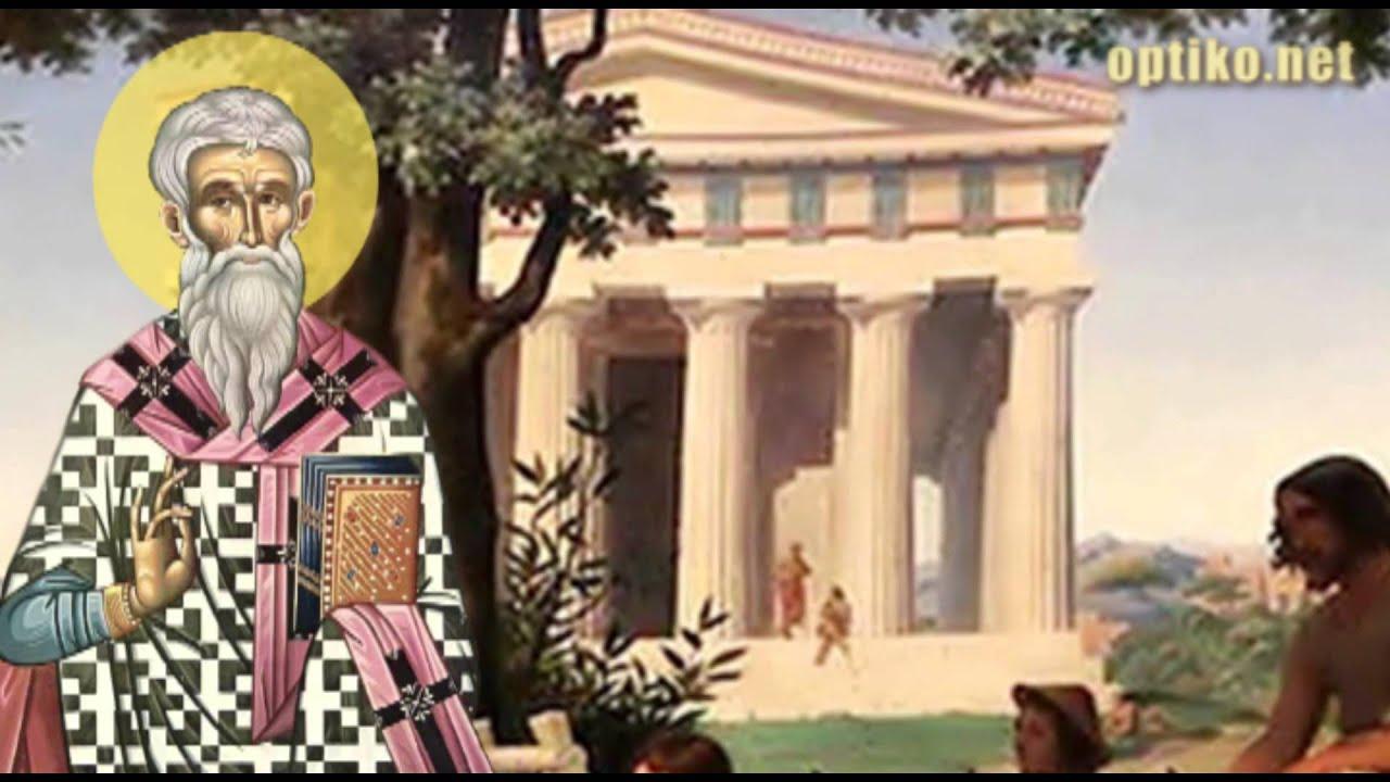 3 Οκτωβρίου - O Άγιος Διονύσιος ο Αρεοπαγίτης - YouTube