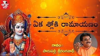 Eka Sloki Ramayanam | Sri Rama Navami | Special Songs 2018 | Sri Ramadasu Songs |Parupalli Ranganath