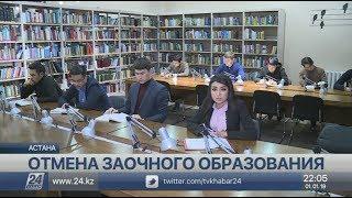 С 1 января в Казахстане отменяется заочная форма обучения