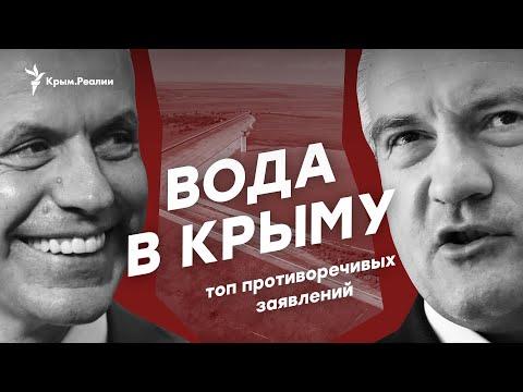 Вода в Крыму. Громкие (и противоречивые) заявления чиновников