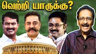 யாரு பலசாலி? : Tharasu Shyam Interview About Lok Sabha Election   Kamal   Seeman   TTV