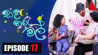 සඳ තරු මල් | Sanda Tharu Mal | Episode 17 | Sirasa TV Thumbnail