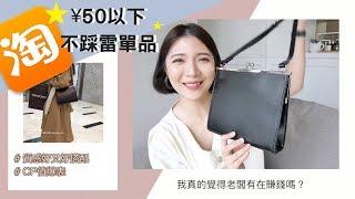 ▌淘寶開箱TAOBAO HAUL#05 ▌ $50元人民幣以下,不踩雷淘寶單品!沒有一件爛布 😄 #超顯瘦褲子 #CP值爆表包包 #法式上衣