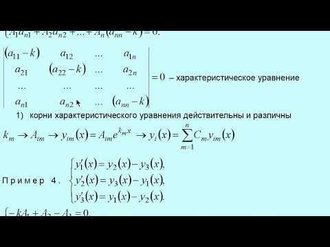 23.2. Решение системы линейных однородных уравнений с постоянными коэффициентами