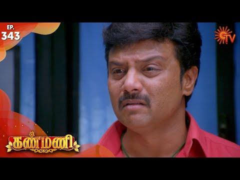 Kanmani - Episode 343 | 6th December 19 | Sun TV Serial | Tamil Serial