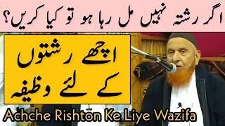 Achche Rishton Ke Liye Wazifa   Maulana Makki Al Hijazi Sahab   Islamic Group