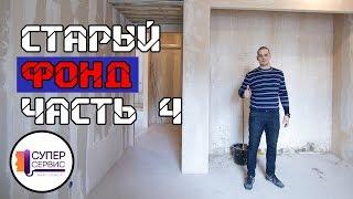 Ремонт квартир в СПб | Супер Сервіс | Антон Маслов