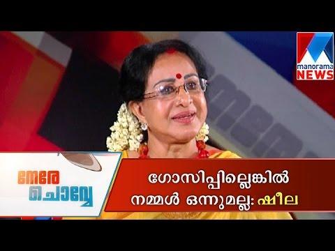 Actress Sheela on gossips | Manorama News | Nere Chovve ...