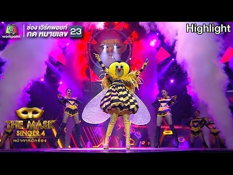 Sweet Dreams - หน้ากากผึ้ง | THE MASK SINGER 4