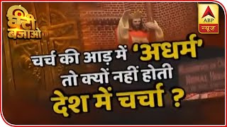 900 Children Go Missing From Missionaries Of Charity In Ranchi| Ghanti Bajao | ABP News