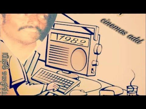 K.S.ராஜாவின் அன்பு வணக்கம்! Old tamil radio flim ads
