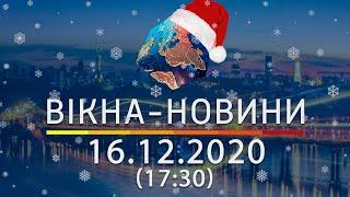 НОВОСТИ УКРАИНЫ И МИРА ОНЛАЙН   Вікна-Новини за 16 декабря 2020 (17:30)