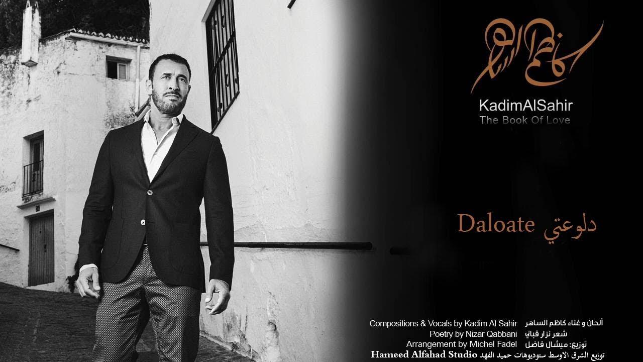 كاظم الساهر - دلوعتي | النسخة الاصلية مع الكلمات Kadim Al Sahir Daloate
