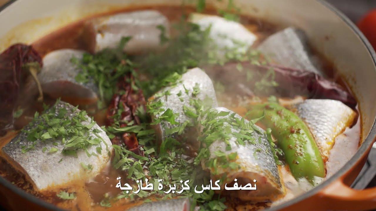 تعرف الى اسرائيل – طريقة تحضير سمك الحرايمي من اشهر اكلات يهود شمال افريقيا