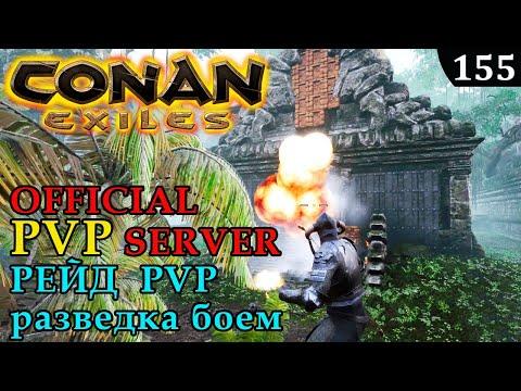 Conan Exiles РЕЙД разведка боем 2020