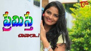 Premisthe | Telugu Short Film 2017 | By R K Naidu