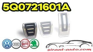 5Q0721601A Накладка педали сцепления Skoda, VW, Audi, Seat